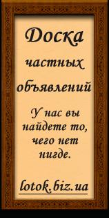 banner-lotok.biz.ua